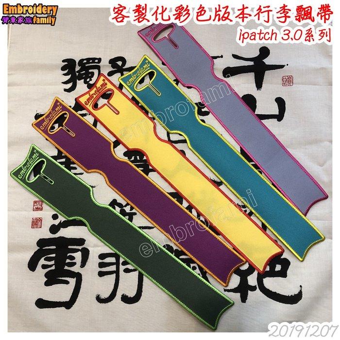 ※彩色版行李飄帶1條客製化※客製出國行李箱吊牌登機箱行李飄帶(標準邊,單排繡1個圖+名字)