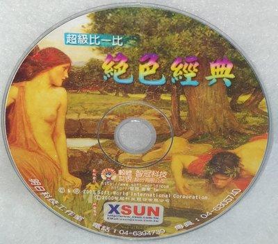 1.【電玩絕版】PC GAME: 絕色經典
