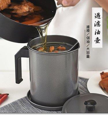 日本sp sauce 耐高溫不銹鋼過濾油壺1.6L 廚房必備 過濾油壺 去油渣
