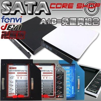 ☆酷銳科技☆免運費~FENVI JEYI第二顆硬碟托架轉接盒SATA+USB光碟機外接盒/通用型12.7mm或9.5mm