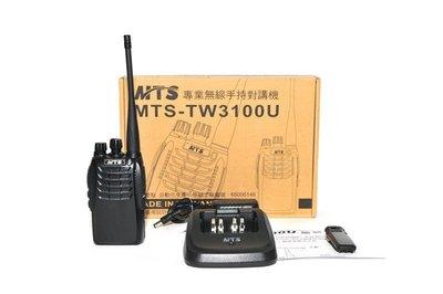 [ 超音速 ] MTS TW-3100 (業務機) 專業無線電手持對講機 【好禮四選一】【免運費+可刷卡分期】