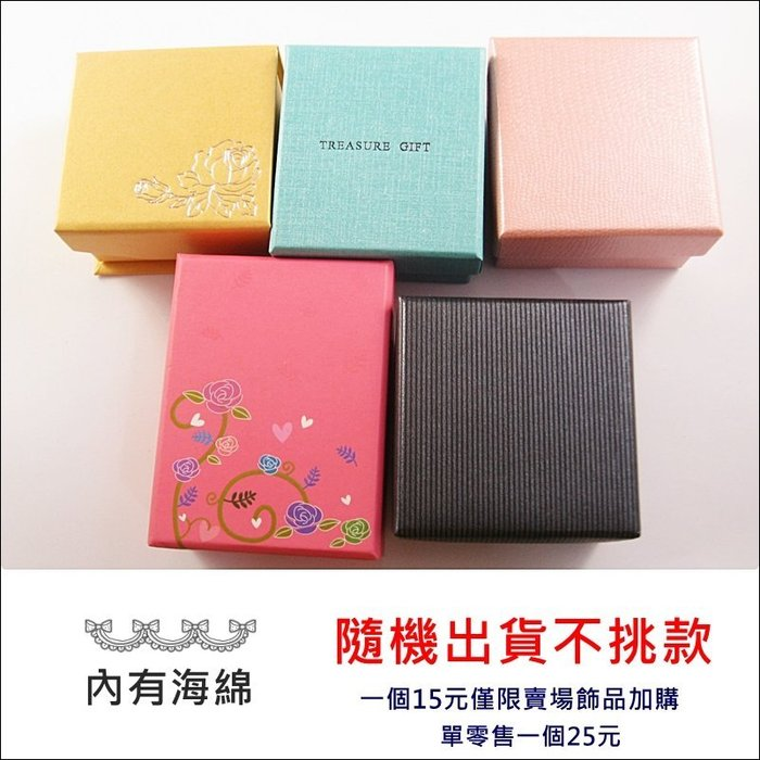 ☆§海洋盒子§加購禮盒.不挑款.隨機出貨.一個15元 (飾品禮盒.gift box)