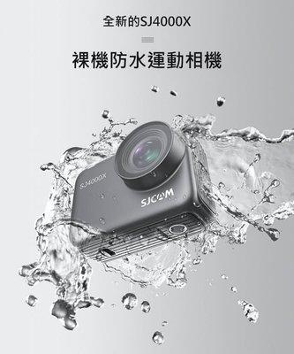~向上3C~ 原廠正品 SJCAM SJ4000X 裸機防水攝影機