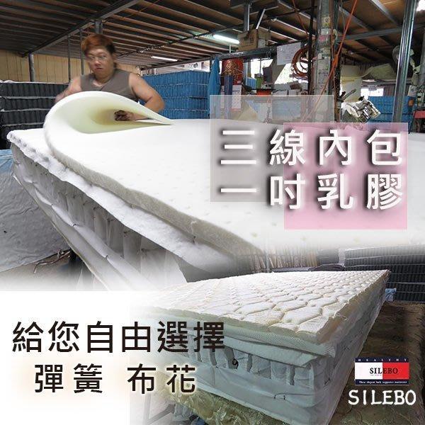 【斯麗寶床墊工廠】三線.內包一吋天然乳膠/任您自由選擇616.667.884顆獨立筒彈簧床墊