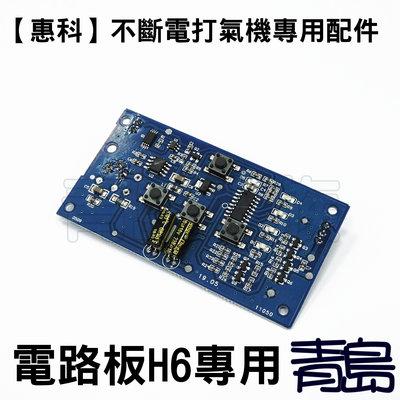 Y。。。青島水族。。。F-332-C-H6中國HUIKE惠科-----打氣機(零配件)==電路板H6專用