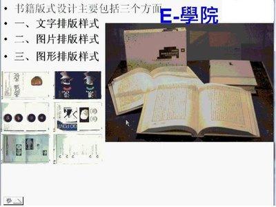 【其它-050】書籍裝幀設計  教學影片 / 12 堂課, 上海交大 / 衝評價, 328 元 !