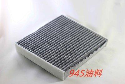 945油料嚴選-高碳量活性碳冷氣濾網 豐田 TOYOTA HIGHLANDER 08-13年款 LAND CURISER