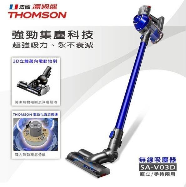 【ZERO 3C】THOMSON湯姆盛 手持無線吸塵器 SA-V03D@含稅發票