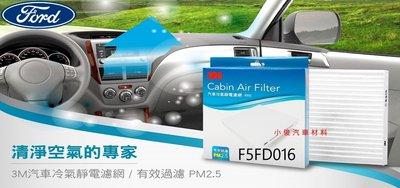 小俊汽車材料 FORD KUGA FOCUS 2013年後 3M 冷氣濾網 冷氣芯 F5FD016