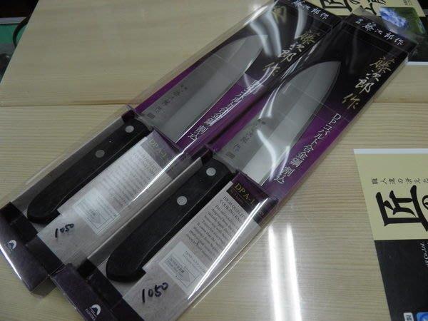 @@@最專業的刀剪台中市最知名的建成刀剪行@@@日本--藤次郎-三德型蔬果刀
