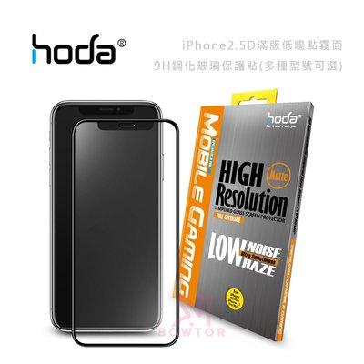 光華商場。包你個頭 【HODA】IPHONE 手遊專用 2.5D滿版 低噪點霧面 9H鋼化玻璃保護貼 多種型號可選