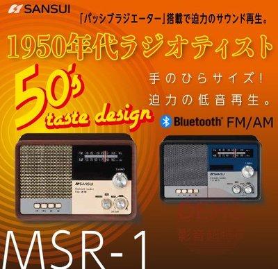 ㊑DEMO影音超特店㍿日本SANSUI MSR-1 藍牙 收音機