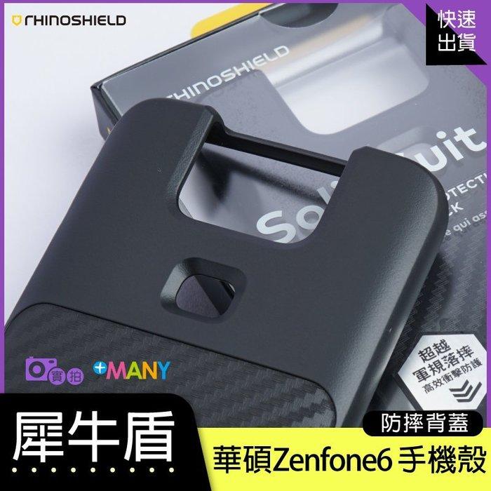 犀牛盾 原廠公司貨 防摔殼 華碩 ASUS Zenfone6手機殼 ZS630KL 碳纖維背蓋 保護殼 SGS軍規認證
