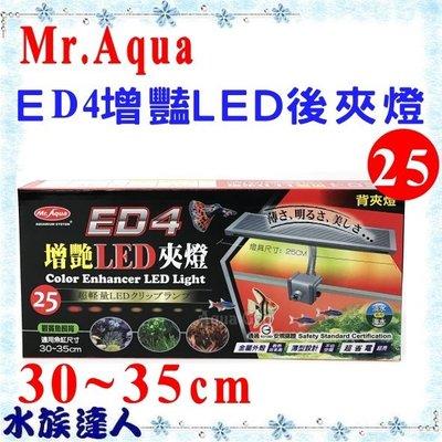 【水族達人】水族先生Mr.Aqua《ED4 增豔LED後夾燈 25 MR-842》12749 背夾燈 30~35CM