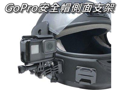 GoPro安全帽側面支架/頭盔側面拍攝套裝/側拍套裝 行車紀錄器 直購價300元 桃園《蝦米小鋪》