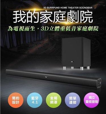 ifive 五元素 3D環繞重低音家庭劇院組(聲霸+6.5吋重低音喇叭) if-SB360