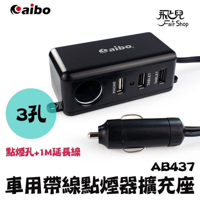 【飛兒】 aibo AB437 車用帶線點煙擴充座 車充 擴充 3USB+點煙孔+1M延長線 安全保險迴路設計 4.8A