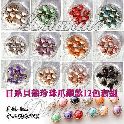 最新熱賣的貝殼珍珠~《日系貝殼珍珠爪鑽款12色套組》~有12款~12瓶套裝銷售區