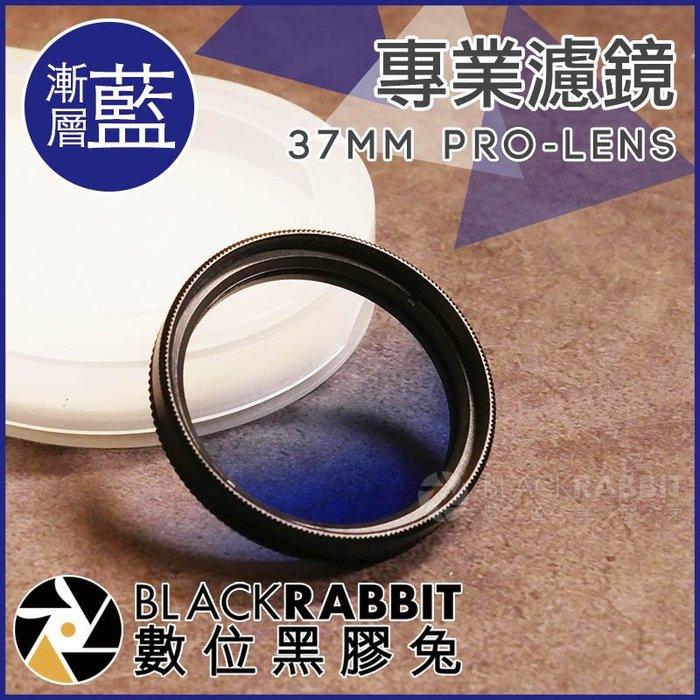 數位黑膠兔【 008 專業濾鏡 漸變濾鏡 藍色 37mm 】 相機 手機 漸層濾鏡 色溫 減光鏡 顏色濾鏡 外接 轉接