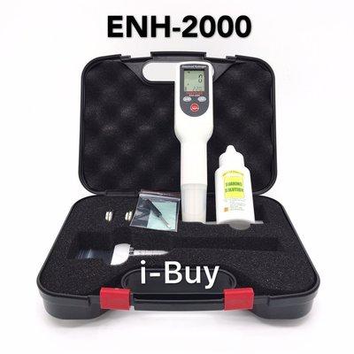 溶氫測試筆 富氫水測試儀 水素水檢測器 溶解氫測試筆 水中溶氫檢測器 TRUSTLES ENH-2000【i-Buy】