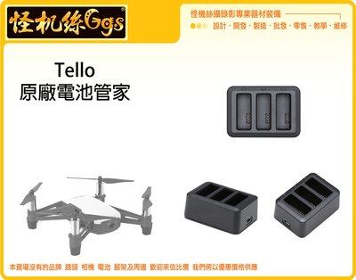 怪機絲 Tello 特洛 電池管家 電池 充電池 迷你空拍機 無人機 充電 公司貨