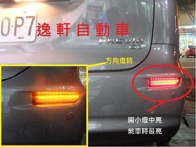 (逸軒自動車)TOYOTA PREVIA原廠型3模式LED後保桿燈 小燈 方向燈 煞車燈