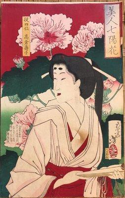 浮世繪 月岡芳年 美人七陽華 1878 從四位 高倉壽子