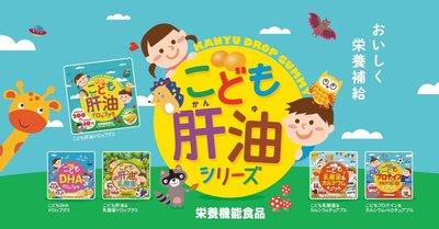 +東瀛go+DHA日本原裝 UNIMAT RIKEN 兒童專用肝油糖 水果軟糖 熊本草莓/蜜柑/葡萄/優格/可可亞味