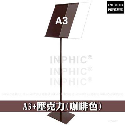 INPHIC-商用 營業 看板POP架 單腳海報架 百貨賣場 不鏽鋼立牌 展示牌-A3+壓克力(咖啡色)_NHD3245B