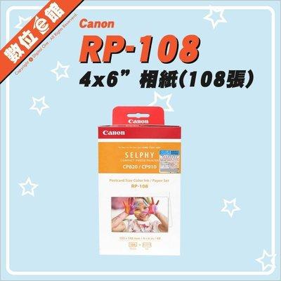 數位e館 公司貨 Canon SELPHY RP-108 RP108 4x6 相片紙 108張 相紙 明信片 4R