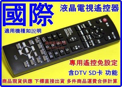 國際液晶電視遙控器 適用TNQ4CM055 TNQ4CM049 TNQ4CM021TNQ4CM023 TNQ4CT001