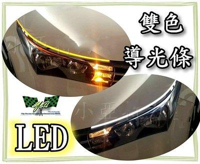小亞車燈改裝╠全新超亮60cm 導光條 日行燈 + LED 方向燈K13 K6 K8 K10 K12 K14 FERIO