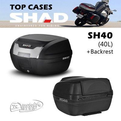 YC騎士生活_西班牙 夏德 SHAD SH40 後箱【後行李箱+後靠背】快拆式設計 後置物箱 手提式 漢堡箱 SH-40