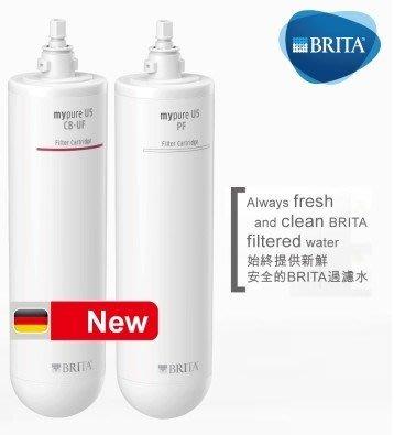 BRITA U5 超微濾菌濾水系統專用濾心組(PP活性碳+中空絲膜0.1微米三重高階濾淨) 自取優惠可議價