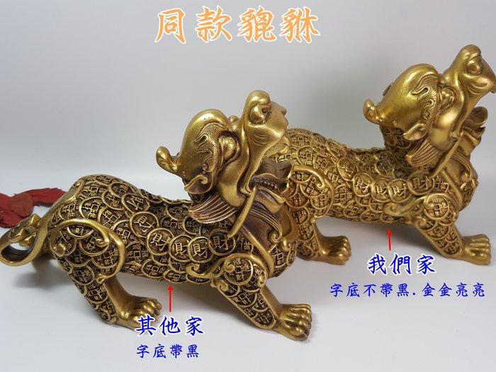 純銅貔貅擺件1對長18公分黃銅貔貅優質精工如意尾聚財富貴肚【東大開運館】
