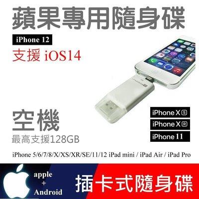 【高球數位】iOS14 Apple OTG 讀卡機 iPhone 12 11 XS XR X 8 7 隨身碟 iPad