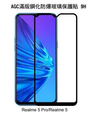 --庫米-- AGC Realme 5 Pro/Realme 5 CP+ 滿版鋼化玻璃保護貼 全膠貼合 9H