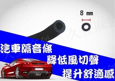 【久豆麻鉄】 空心O 8mm 隔音條 空心 O型管 O型條 100公分 30元 比矽膠管好用 靜化論 AX041