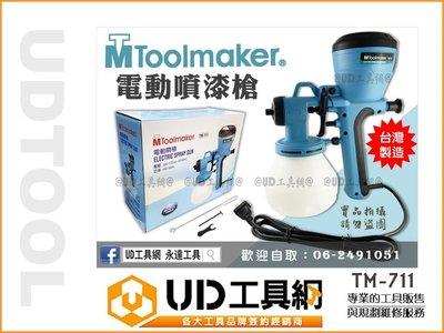 @UD工具網@ 台灣製 電動噴漆槍 插電噴漆槍 電動噴槍 噴塗槍 低壓噴槍 TM-711 免空壓機 非 TM-71