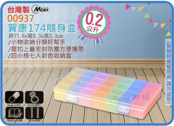 海神坊=台灣製 MORY 00937 賀康174隨身盒 整理盒 28格收納盒 藥盒 零件盒0.2L 48入2350元免運