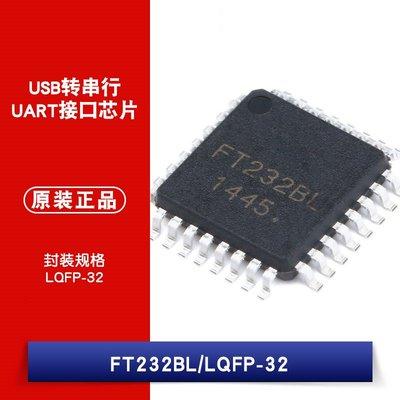 貼片 FT232BL-REEL LQFP-32 USB至UART 通信介面晶片 W1062-0104 [381799]