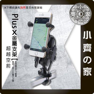 五匹 MWUPP 大X X型支架 5.5吋 5.7吋 6吋 6.8吋 大螢幕 手機 手機架 車架 機車 摩托車 小齊的家