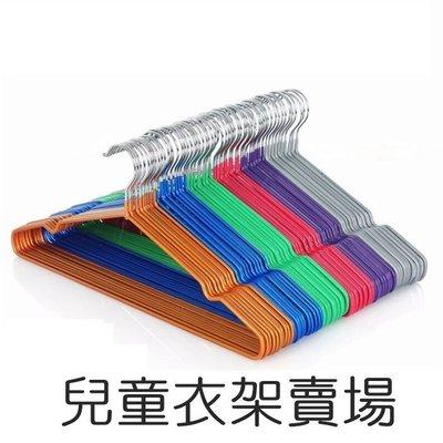 [愛雜貨] 十支一組販賣 兒童款 衣架單筆訂單限80支 新款 浸塑帶覆膜凹槽 耐用衣架 防滑 晾衣架 兒童衣架