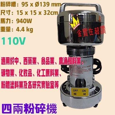 手提式藥材粉碎機 中藥粉碎機 打粉機 磨粉機 台灣製造 四兩粉碎機 研磨機 (調理機) 食材 藥材 4兩 小型粉碎機
