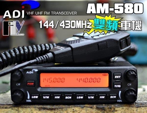 《飛翔無線3C》ADI AM-580 VHF UHF 雙頻車機〔 面板分離 雙顯雙收 開機密碼 航頻海頻 〕