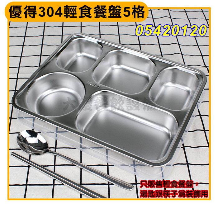 優得304輕食餐盤5格 05420120【含稅付發票】不鏽鋼便當盒 304不鏽鋼 飯盒 餐盒 大慶餐飲設備 (嚞)