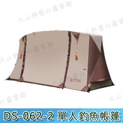 【大山野營】DS-062-2 單人帳篷 釣魚帳篷 單人帳篷 沙灘帳 野餐帳 露營帳篷 機車環島車隊野營