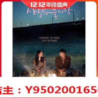 【樂視】韓劇 愛的迫降/Crash Landing/玄彬/孫藝珍 DVD碟片高清完整5碟 精美盒裝