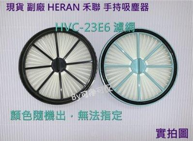 現貨 副廠 HERAN 禾聯 手持吸塵器 HVC-23E6 HEPA 濾網 濾心 濾芯 濾框顏色隨機出貨
