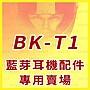 [中壢安信]BK- T1 BKT1【配件】安全帽專用藍...